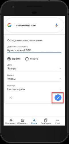 напоминание в телефоне андроид