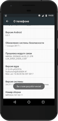 как включить режим отладки usb на андроид