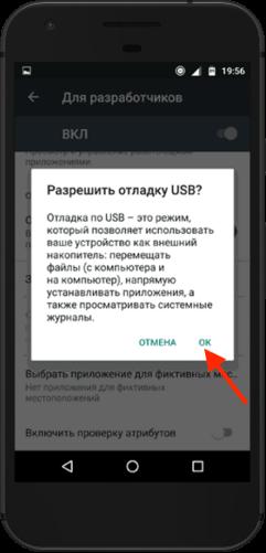 как включить в телефоне отладку по usb