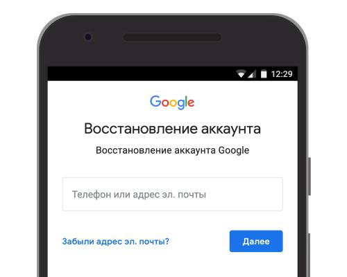 как восстановить пароль аккаунта андроид