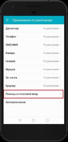 как отключить google ассистент на android
