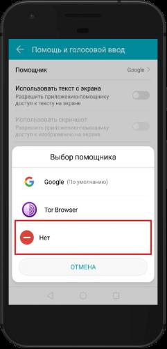 как отключить кнопку гугл ассистент