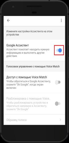 как отключить гугл ассистент