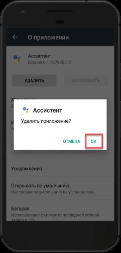 как выключить google ассистент