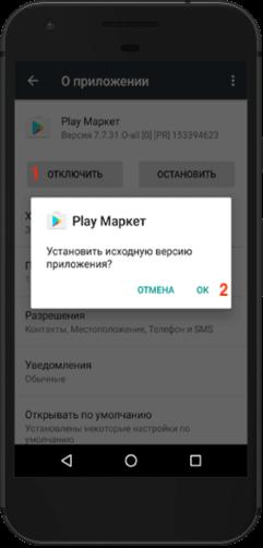 отключить обновление google play
