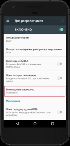как сделать черно белый экран на андроид