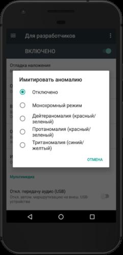 монохромный режим на андроид