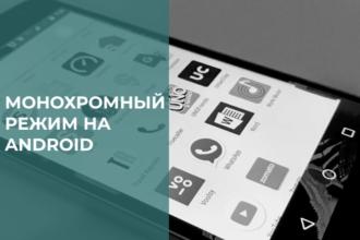 черно белый экран на андроид
