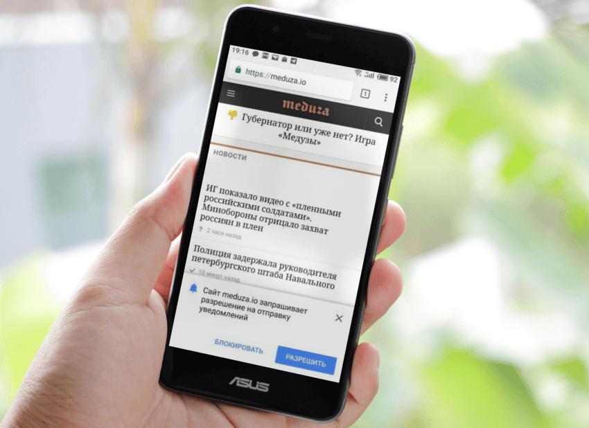 chrome уведомления от сайтов