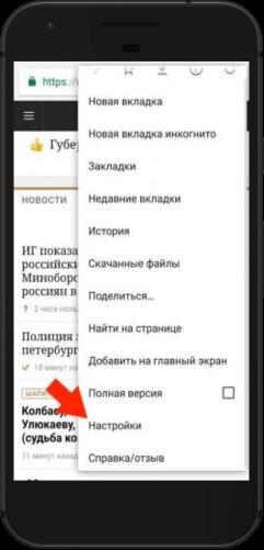 как заблокировать уведомления от сайтов на андроид