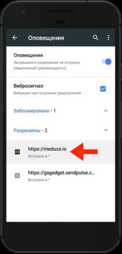как убрать уведомления с сайтов на андроид