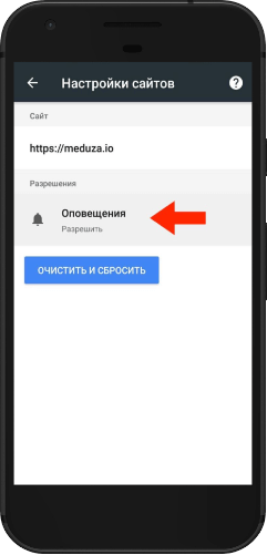 как запретить уведомления от сайтов на андроид