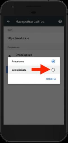 блокировать уведомления сайтов на андроид