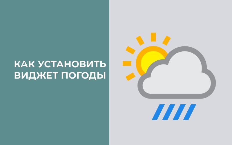 как установить погоду на экран андроида
