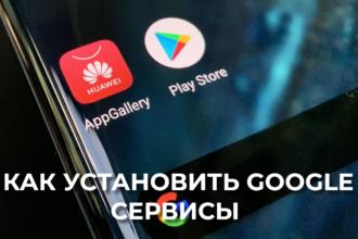 установить гугл сервисы