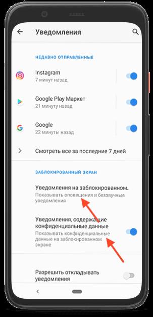 не приходят уведомления на телефон андроид