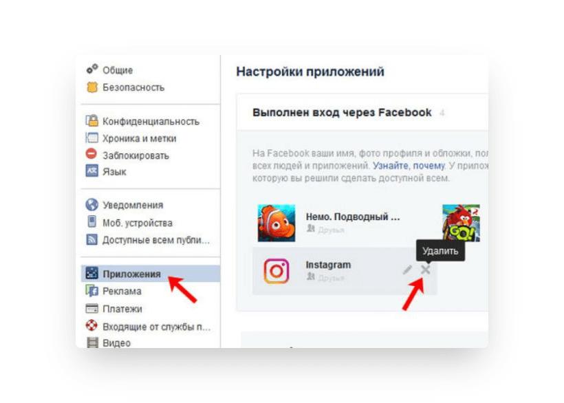отвязать страницу facebook от instagram