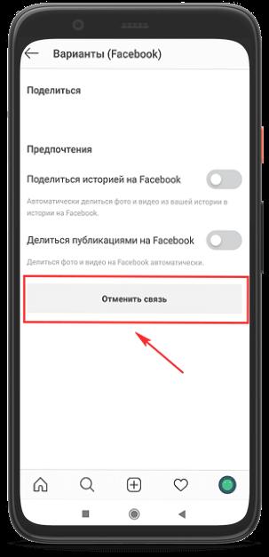 как отвязать фейсбук от инстаграма с телефона