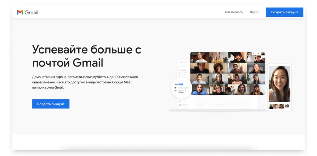 gmail для ребенка