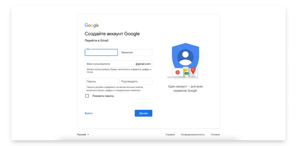 создание аккаунта гугл для ребенка