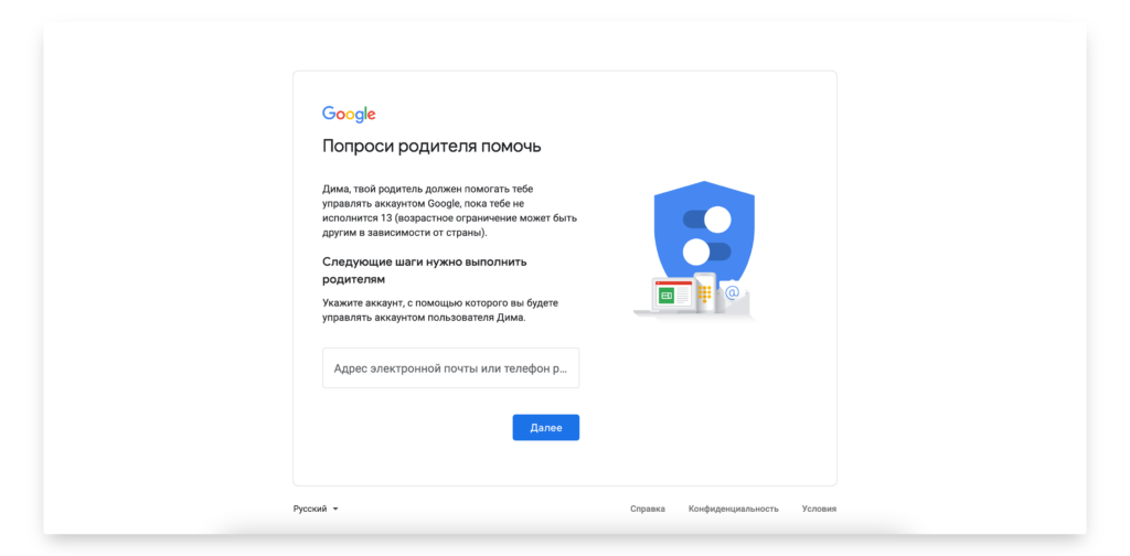 аккаунт для ребенка в google андроид