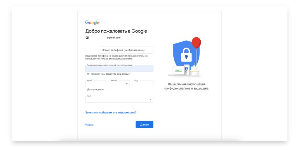 создать почту google для ребенка без телефона