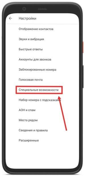 телетайп в телефоне xiaomi