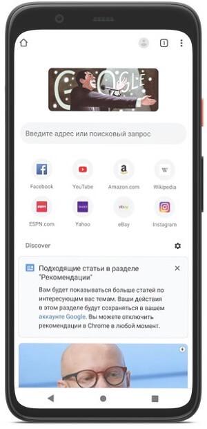 инкогнито гугл хром на телефоне
