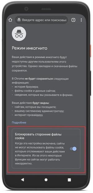 режим инкогнито хром андроид