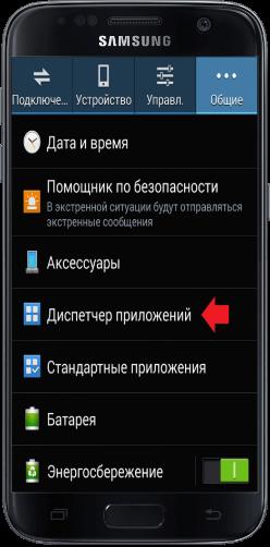 самсунг приложение системный ui