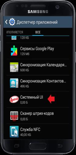 приложение системный ui samsung