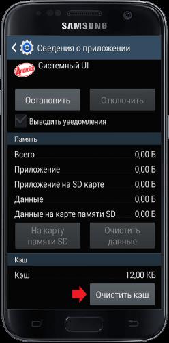 системный ui не отвечает на телефоне samsung