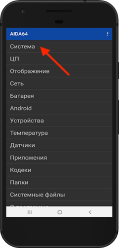 Установите приложение AIDA64. Откройте приложение и зайдите в раздел «Система». Найдите пункт Bluetooth напротив будет указана версия.